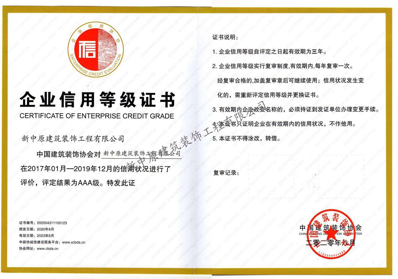 我司荣获中国建筑装饰协会企业信用等级AAA级证书
