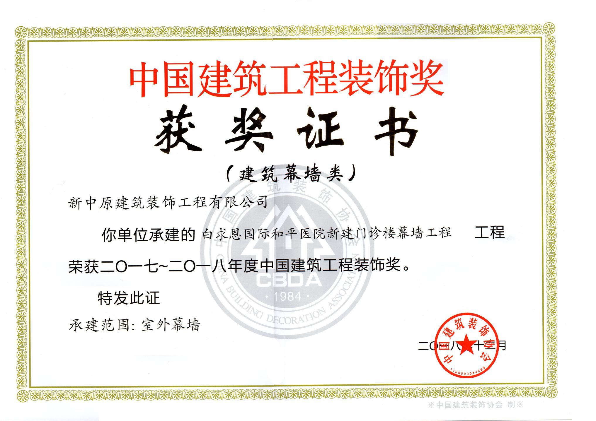 中国建筑工程装饰奖
